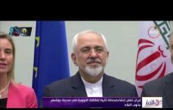 الأخبار - إيران تعلن إنشاء محطة ثانية للطاقة النووية في مدينة بوشهر جنوب البلاد