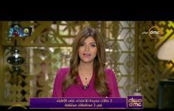 مساء dmc - د. محمود عرفة عضو مجلس نقابة الأطباء: هناك 23 حالة إعتداء على الأطباء هذا الشهر فقط