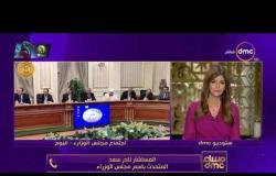 مساء dmc - رئيس الوزراء يتابع سير العمل بالعاصمة الإدارية واستعدادات انتقال الحكومة
