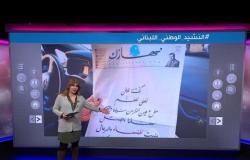 كارول سماحة تغير النشيد الوطني اللبناني..لماذا؟