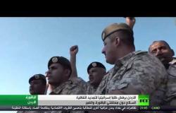 الأردن يرفض طلبا إسرائيليا لتمديد اتفاقية حول منطقتي الباقورة والغمر