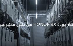 اختبار HONOR 9X يظهر قوته ومتانته