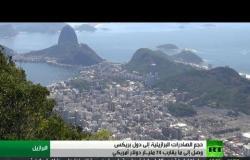 البرازيل تستضيف قمة مجموعة بريكس