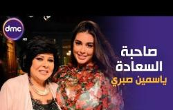 صاحبة السعادة - الموسم الثاني | ياسمين صبري| 11-11-2019 الحلقة كاملة