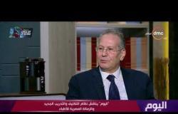 اليوم - د. أحمد القاصد: 50% من الأطباء الملتحقين بنظام النيابات لا يحصلون على التدريب الكافي
