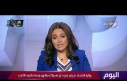 اليوم - وزارة الصحة: تسجيل 50% من أطباء الدفعة التكميلية ببرنامج الزمالة المصرية