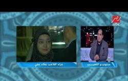 نجوم الكرة ورسائل حزينة في عزاء اللاعب علاء علي