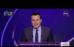 الأخبار - صلاح يغيب عن منتخب مصر في مواجهتي كينيا وجزر القمر للإصابة