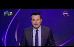نشرة الأخبار - حلقة الأربعاء مع ( هيثم سعودى  ) 13/11/2019 - الحلقة كاملة