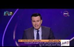 الأخبار - هاتفيًا/ تحسين الأسطل.. عضو المجلس الوطني الفلسطيني - غزة