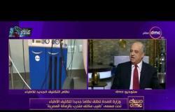 مساء dmc - د. محمد صلاح يوضح ما سيضيفه نظام التكليف الجديد للأطباء للمنظومة الطبية في مصر