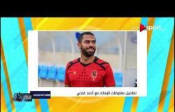 تفاصيل مفاوضات الزمالك مع أحمد فتحي