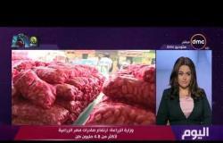 اليوم - وزارة الزراعة: ارتفاع صادرات مصر الزراعية لأكثر من 4.8 مليون طن