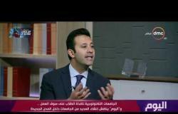 اليوم - د. طارق عبد الملاك يوضح سبب اهتمام الدولة بالجامعات التكنولوجية