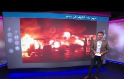 فيديو| لصوص خط أنابيب بترول يتسببون في حريق هائل بمصر راح ضحيته 7 قتلى