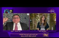 مساء dmc - حديث مع أ. أيمن عقيل رئيس البعثة الدولية لمتابعة الاستعراض الدوري الشامل