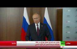 بوتين: ترامب قدم أسهاما ما في محاربة الإرهاب في سوريا
