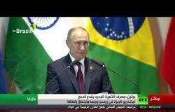 كلمة الرئيس بوتين في جلسة رجال الأعمال في البرازيل