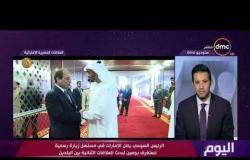 اليوم - حديث مع أ. محمد غانم مدير هيئة إذاعة رأس الخيمة حول زيارة الرئيس السيسي للإمارات