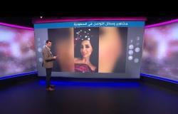فيديو للسعودية هند القحطاني يثير ضجة وسط حملة لمقاطعة مشاهير وسائل التواصل