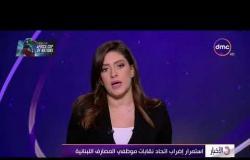 الأخبار - استمرار إضراب اتحاد نقابات موظفي المصارف اللبنانية