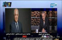 أول تعليق من ك/ حسن المستكاوي مع تامر أمين بعد نكسة المنتخب الوطني اليوم !!
