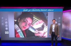 اختفاء الناشطة #ماري_محمد ومحاولة اغتيال بطل كمال أجسام بعد مشاركتهم بمظاهرات #العراق