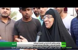 العراق.. تظاهرات البصرة مستمرة