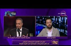 مساء dmc - أحمد شوقي: نسعى ان تعود القاهرة ملتقى ثقافي للسينما العربية
