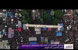 الأخبار - العراقيون يتظاهرون في ساحات بغداد والمحافظات الجنوبية لليوم الثاني والعشرين على التوالي