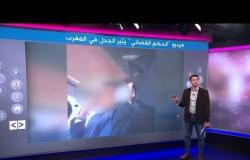 """ما حقيقة فيديو رشوة """"الحكم القضائي"""" الذي هز الرأي العام المغربي؟"""