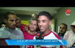 رد فعل الجمهور المصري بعد تعادل المنتخب الأول مع كينيا