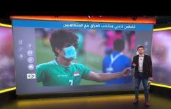 بالكمامة..لاعبو منتخب العراق يتضامنون مع المتظاهرين في مواجهة منتخب إيران