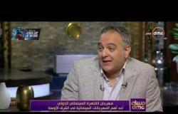 مساء dmc - رئيس مهرجان القاهرة السينمائي: نسعى لتحضير تكريم مناسب للراحل هيثم أحمد ذكي