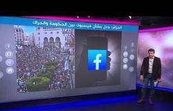 """انتشار """"الذباب الإلكتروني"""" في الجزائر وسط اتهامات متبادلة بين الحراك والسلطة"""