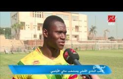 أليو ديانج: ساديو ماني ومحمد صلاح من أعظم لاعبي أفريقيا