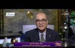 مساء dmc - أحمد ناجي قمحة: مصر مانت حريصة على المشاركة في دورة حقوق الإنسان في جينيف