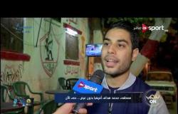 """رأي جماهير الزمالك في """"مصطفى محمد"""" عقب تألقه بالبطولة الإفريقية"""