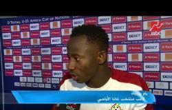 لاعب المنتخب الغاني ياو يوبياه: سعداء بفوز مصر لأنه خدم مصالحنا في التأهل