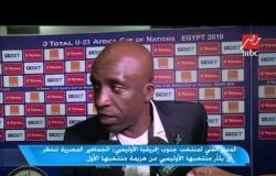 مدرب منتخب جنوب افريقيا الأولمبي: جماهير مصر تتمني أن يثأر منتخبها الأولمبي من هزيمة منتخبها الأول