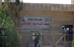 العراق يغلق منفذ الشلامجة الحدودي بسبب تظاهرات في إيران