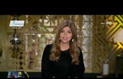 برنامج مساء dmc - حلقة السبت مع (إيمان الحصري) 16/11/2019 - الحلقة الكاملة
