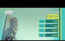 8 الصبح - أسعار الخضراوات والذهب ومواعيد القطارات بتاريخ 17-11-2019