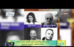 8 الصبح - آخر أخبارالفن بتاريخ 17-11-2019