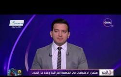 الأخبار - استمرار الاحتجاجات في العاصمة العراقية وعدد من المدن