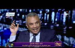 مساء dmc – صلاح سليمان: هناك عدد كبير من الدول قامت بقراءة الملف المصري وأشادت بيه