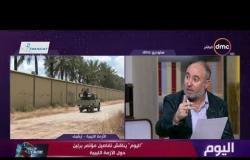 اليوم - رمزي رميح: يجب أن يكون هناك حسم عسكري في ليبيا لحل الأزمة