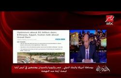 سفير إثيوبيا بالقاهرة: نظرة التفاؤل لجولة مفاوضات سد النهضة بأديس أبابا واقعية وتمثل خطوة للأمام
