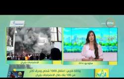 8 الصبح - وكالة فارس: اعتقال 1000 شخص وحرق أكثر من 100 بنك خلال الاحتجاجات بإيران