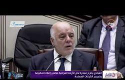 الأخبار - العبادي يطرح مبادرة لحل الأزمة العراقية تتضمن إقالة الحكومة وتجريم الكيانات المسلحة
